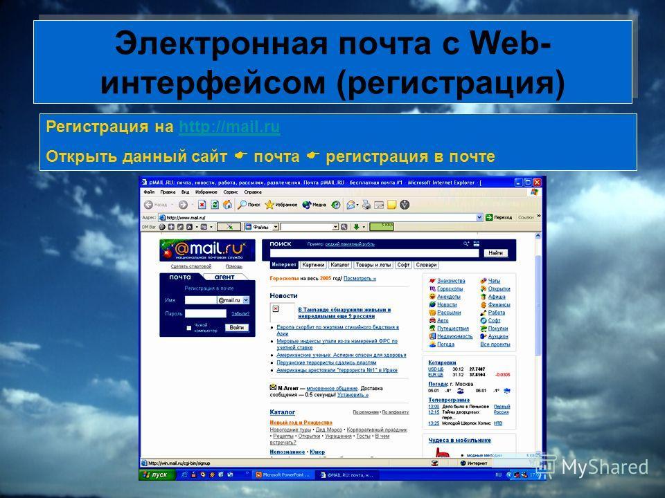 Электронная почта с Web- интерфейсом (регистрация) Регистрация на http://mail.ruhttp://mail.ru Открыть данный сайт почта регистрация в почте