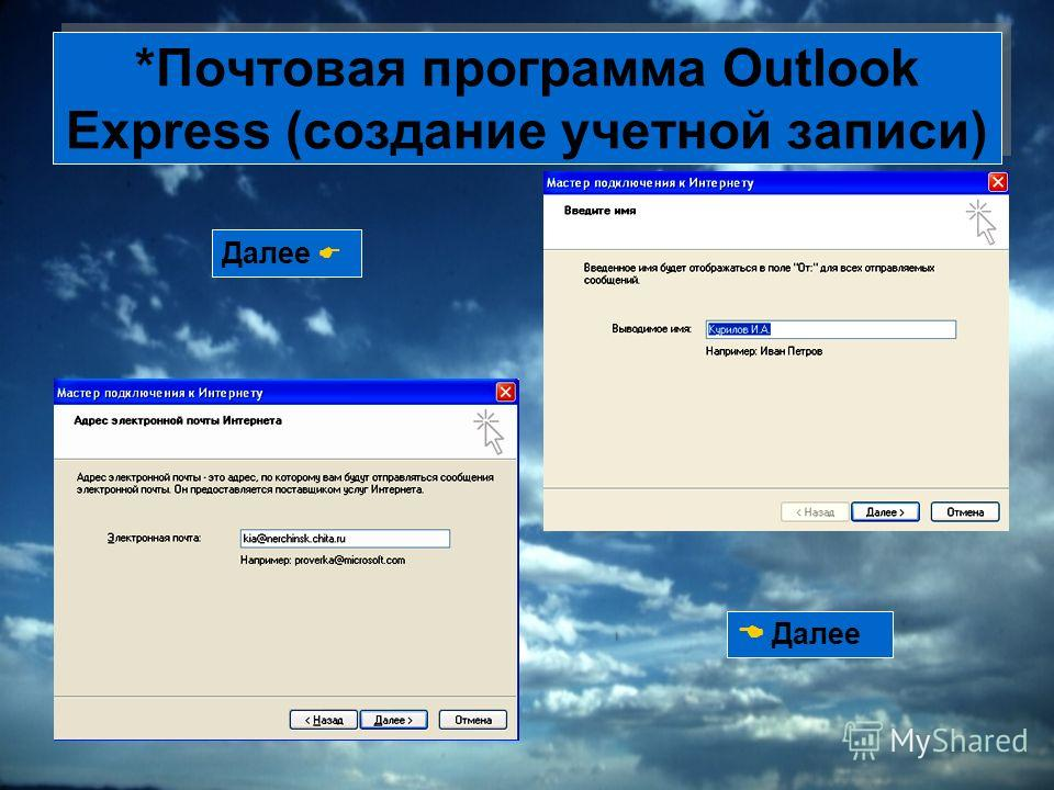 *Почтовая программа Outlook Express (создание учетной записи) Далее