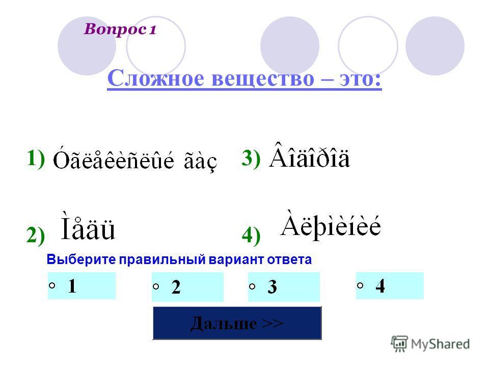 Вопрос 1 Выберите правильный вариант ответа 1)3) 2)4) Сложное вещество – это: