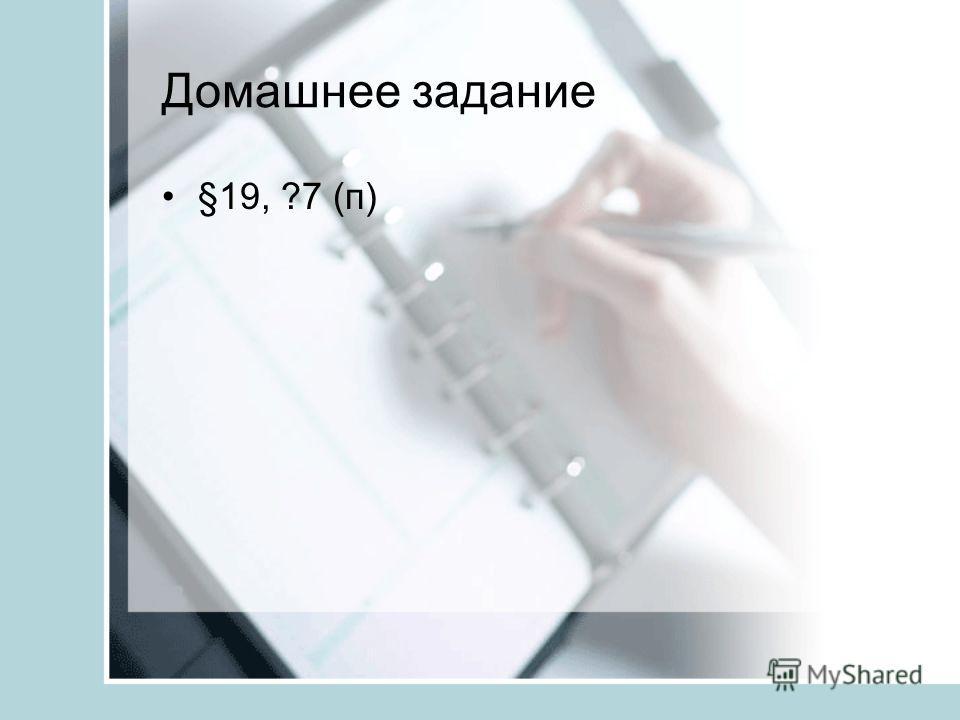 Домашнее задание §19, ?7 (п)