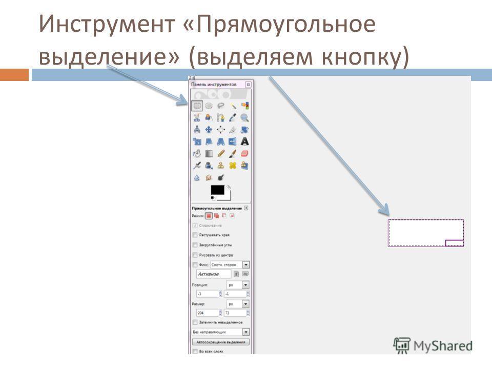 Инструмент « Прямоугольное выделение » ( выделяем кнопку )