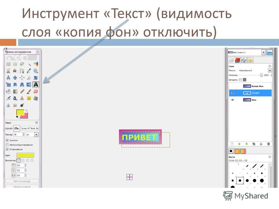 Инструмент « Текст » ( видимость слоя « копия фон » отключить )