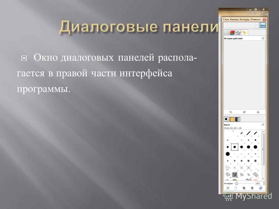 Окно диалоговых панелей распола - гается в правой части интерфейса программы.