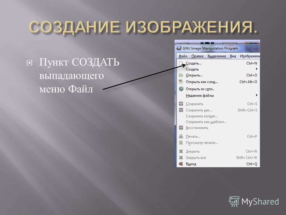 Пункт СОЗДАТЬ выпадающего меню Файл