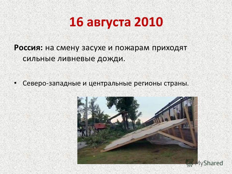16 августа 2010 Россия: на смену засухе и пожарам приходят сильные ливневые дожди. Северо-западные и центральные регионы страны.