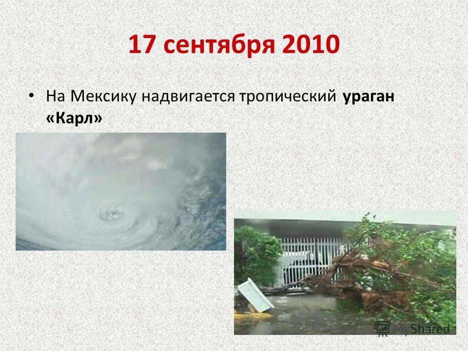 17 сентября 2010 На Мексику надвигается тропический ураган «Карл»