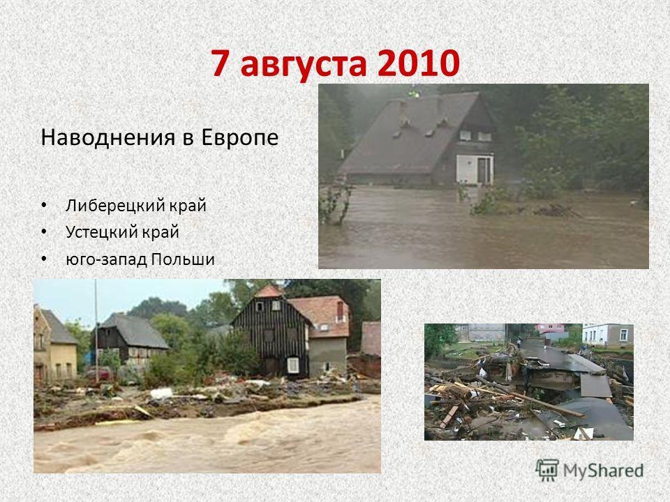 7 августа 2010 Наводнения в Европе Либерецкий край Устецкий край юго-запад Польши