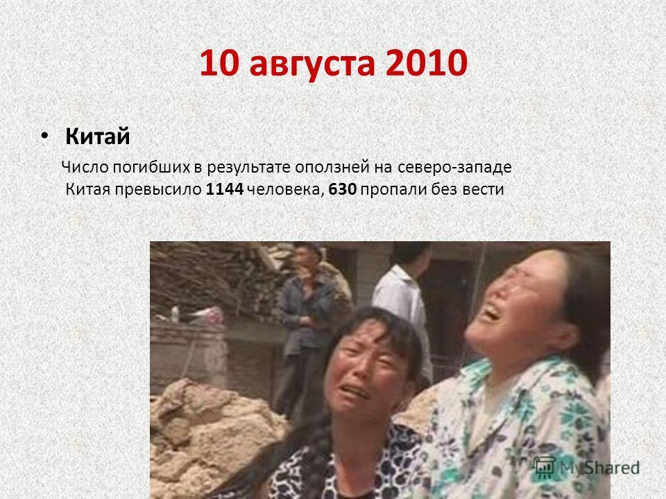10 августа 2010 Китай Число погибших в результате оползней на северо-западе Китая превысило 1144 человека, 630 пропали без вести