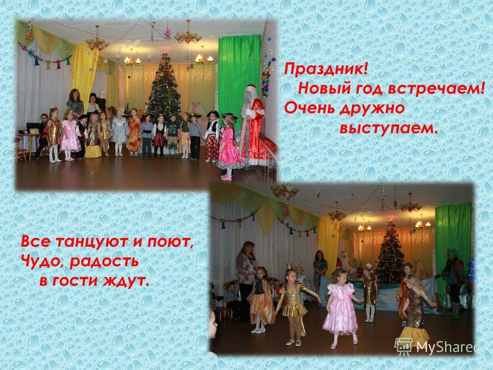 Праздник! Новый год встречаем! Очень дружно выступаем. Все танцуют и поют, Чудо, радость в гости ждут.