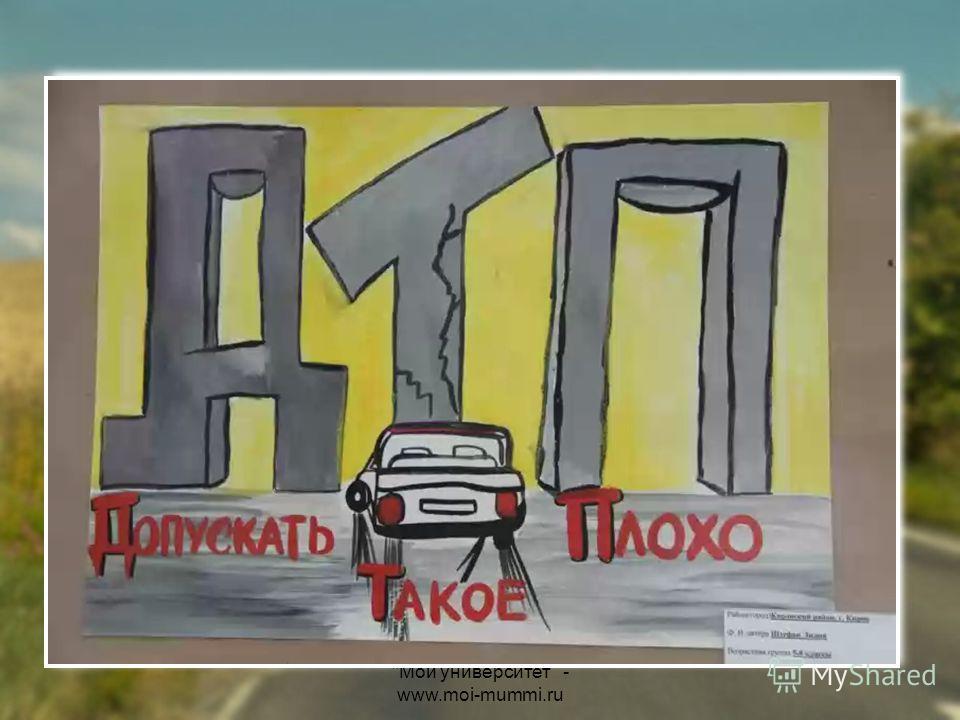 Дорожно-транспортное происшествие (ДТП) событие, возникшее в процессе движения по дороге транспортного средства и с его участием, при котором погибли или ранены люди, повреждены транспортные средства, сооружения, грузы либо причинён иной материальный