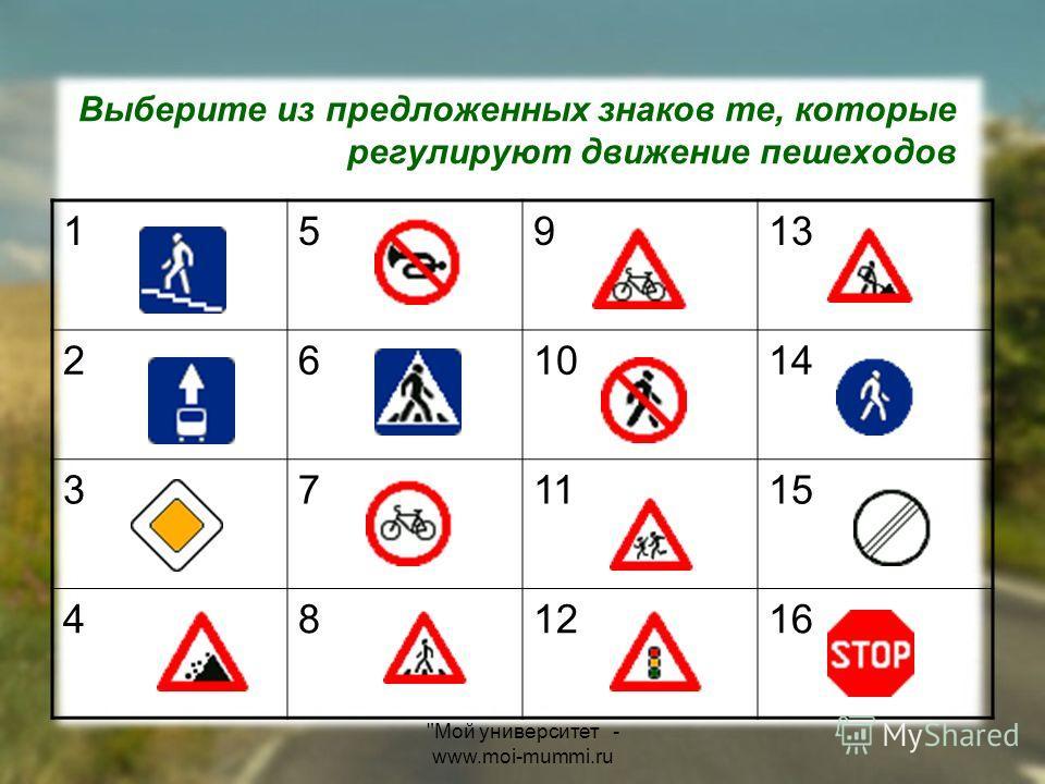 Мой университет - www.moi-mummi.ru Выберите из предложенных знаков те, которые регулируют движение пешеходов 15913 261014 371115 481216