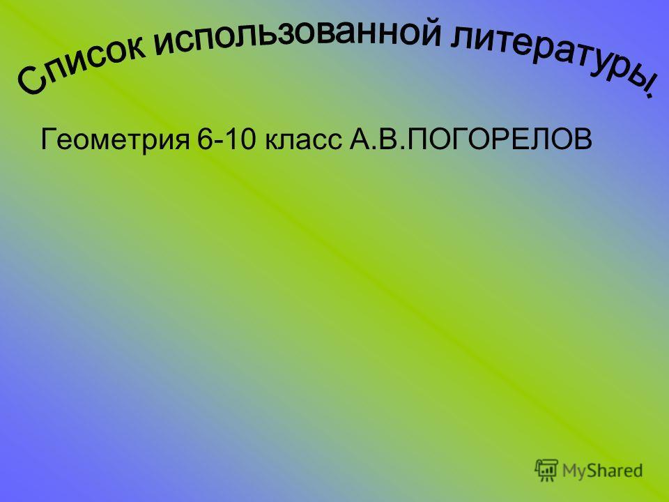Геометрия 6-10 класс А.В.ПОГОРЕЛОВ