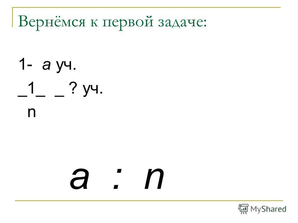 Вернёмся к первой задаче: 1- a уч. _1_ _ ? уч. n a : n
