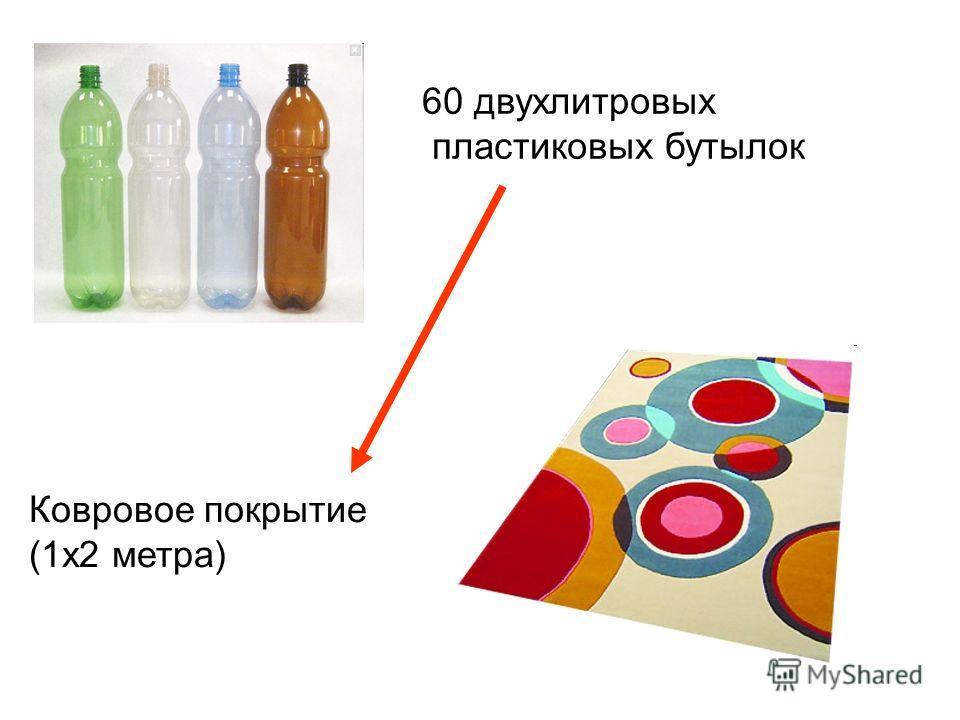 60 двухлитровых пластиковых бутылок Ковровое покрытие (1х2 метра)