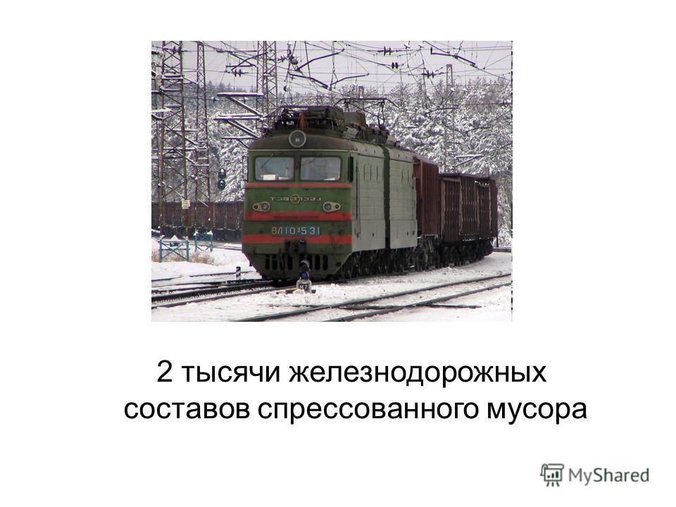 2 тысячи железнодорожных составов спрессованного мусора
