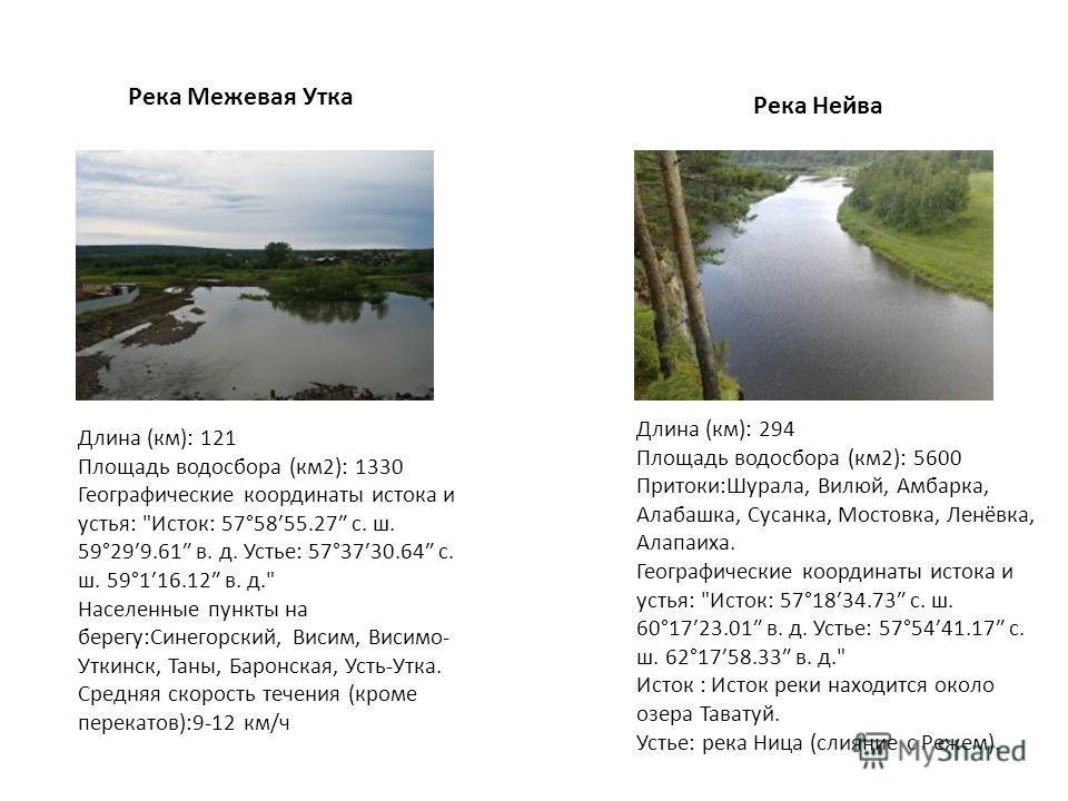 Река Межевая Утка Длина (км): 121 Площадь водосбора (км2): 1330 Географические координаты истока и устья: