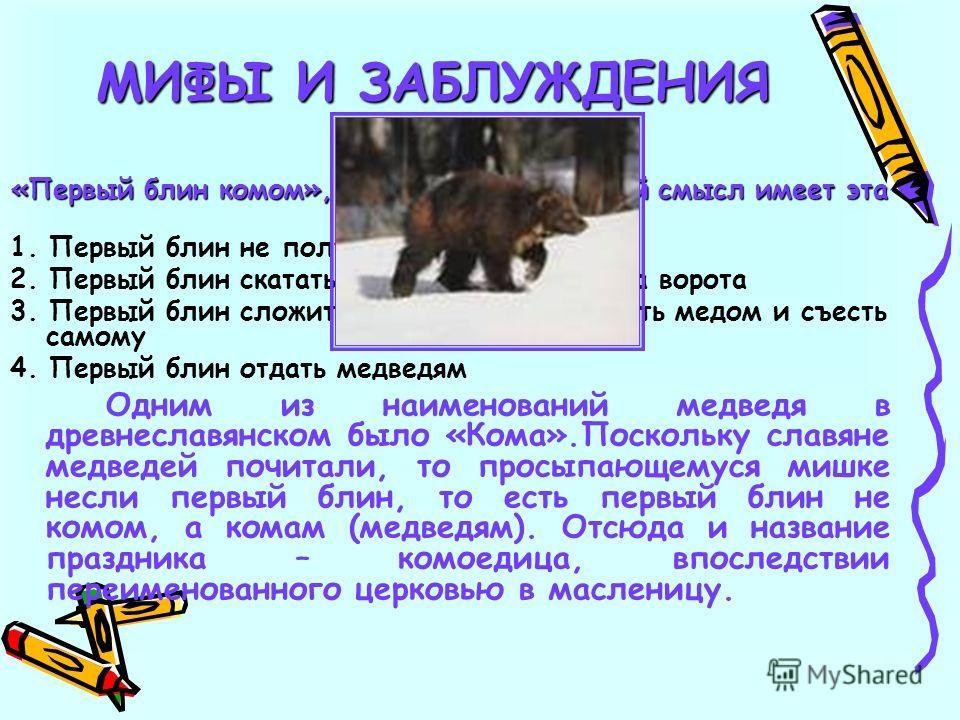 14 «Первый блин комом», какой первоначальный смысл имеет эта пословица: 1. Первый блин не получился 2. Первый блин скатать в комок и выкинуть за ворота 3. Первый блин сложить конвертиком, намазать медом и съесть самому 4. Первый блин отдать медведям