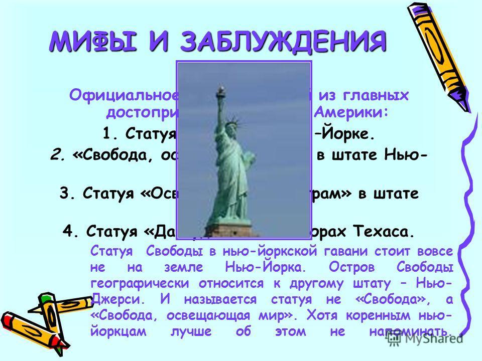 7 Официальное название одной из главных достопримечательностей Америки: 1. Статуя Свободы в Нью –Йорке. 2. «Свобода, освещающая мир» в штате Нью- Джерси. 3. Статуя «Осветим дорогу неграм» в штате Джорджия. 4. Статуя «Да будет свет!» в горах Техаса. М