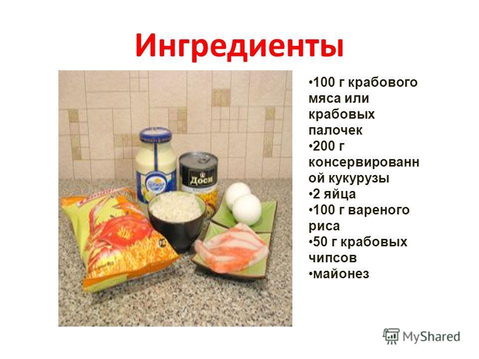 Ингредиенты 100 г крабового мяса или крабовых палочек 200 г консервированн ой кукурузы 2 яйца 100 г вареного риса 50 г крабовых чипсов майонез