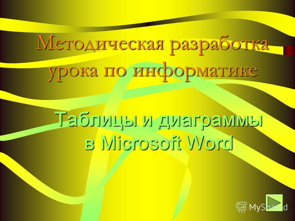 Методическая разработка урока по информатике Таблицы и диаграммы в Microsoft Word