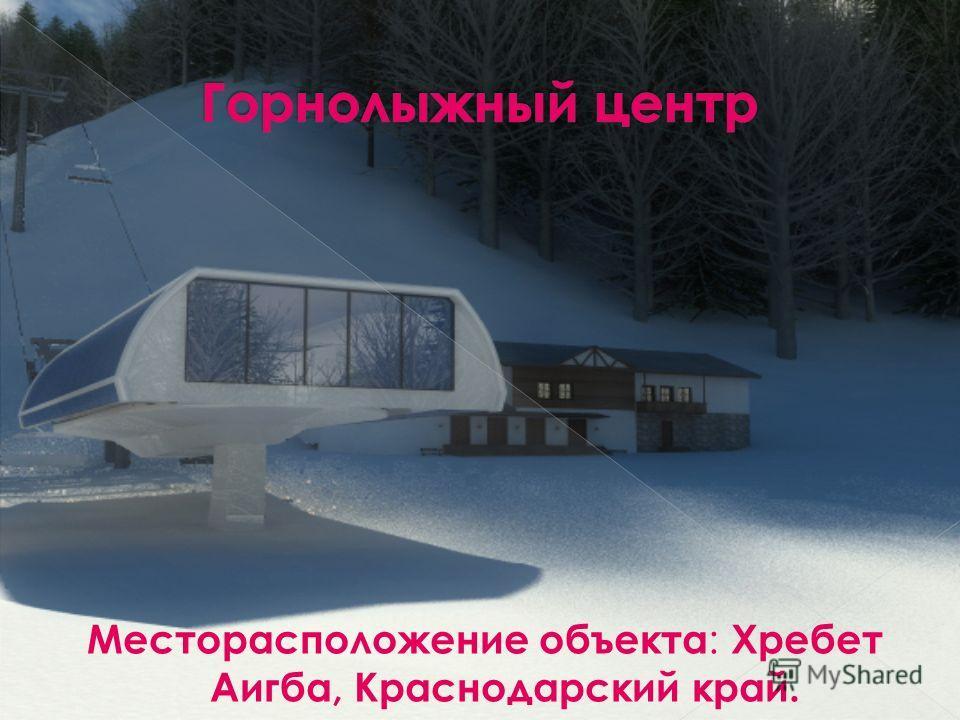Месторасположение объекта : Хребет Аигба, Краснодарский край.