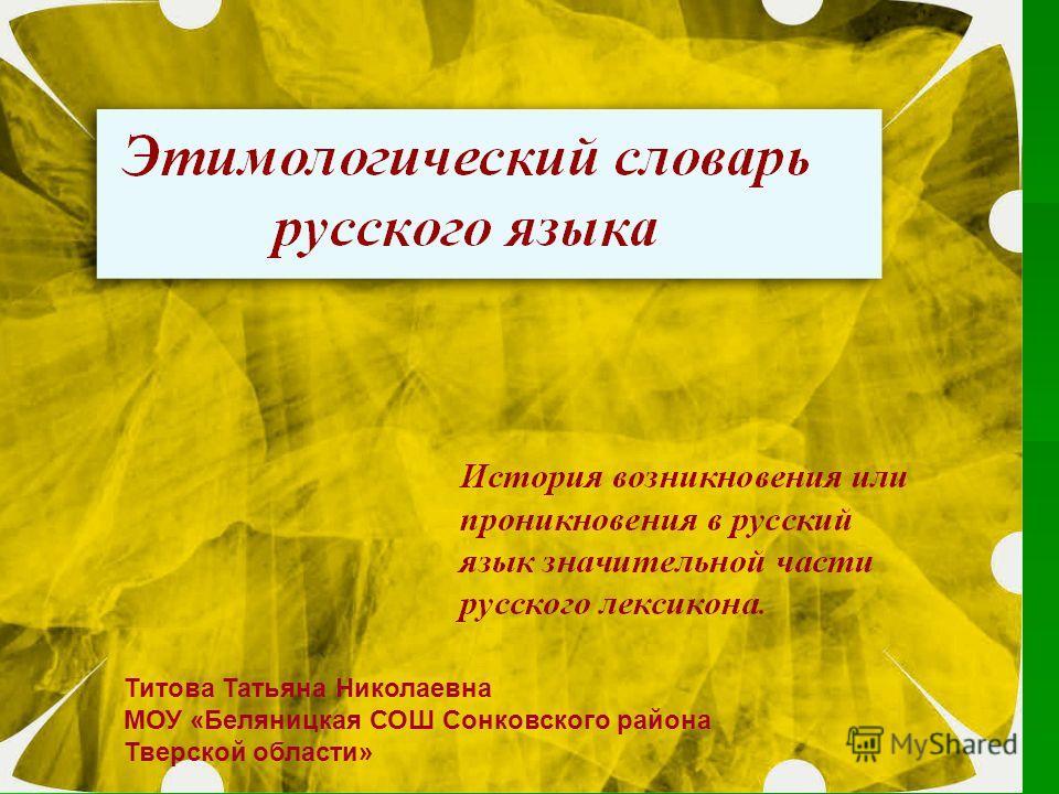 Титова Татьяна Николаевна МОУ «Беляницкая СОШ Сонковского района Тверской области»