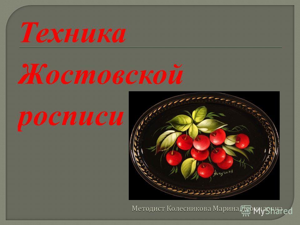 Техника Жостовской росписи