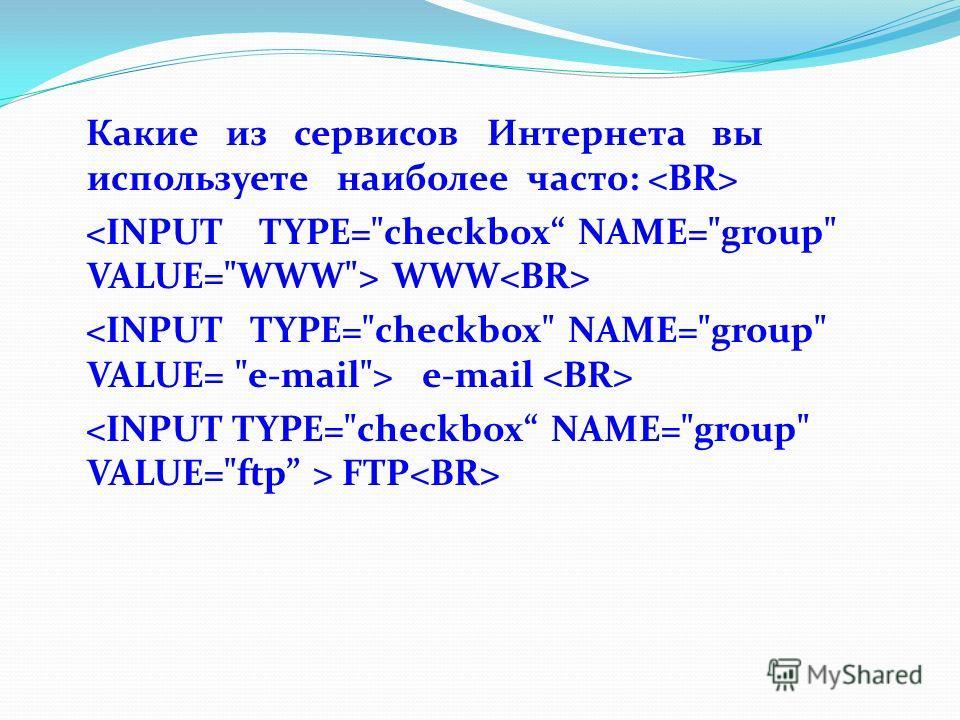 Какие из сервисов Интернета вы используете наиболее часто: WWW e-mail FTP