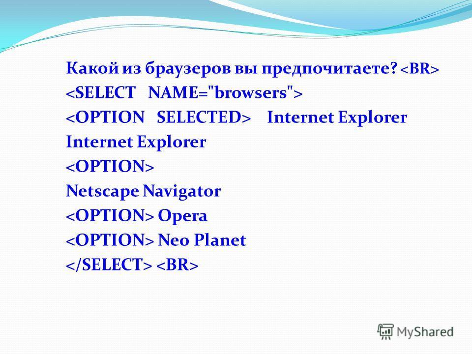Какой из браузеров вы предпочитаете? Internet Explorer Netscape Navigator Opera Neo Planet