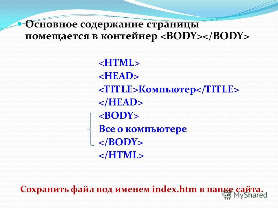 Основное содержание страницы помещается в контейнер Компьютер Все о компьютере Сохранить файл под именем index.htm в папке сайта.