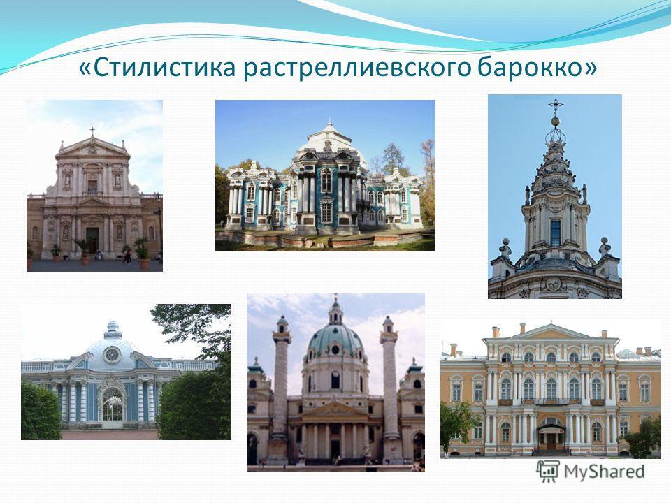 «Стилистика растреллиевского барокко»