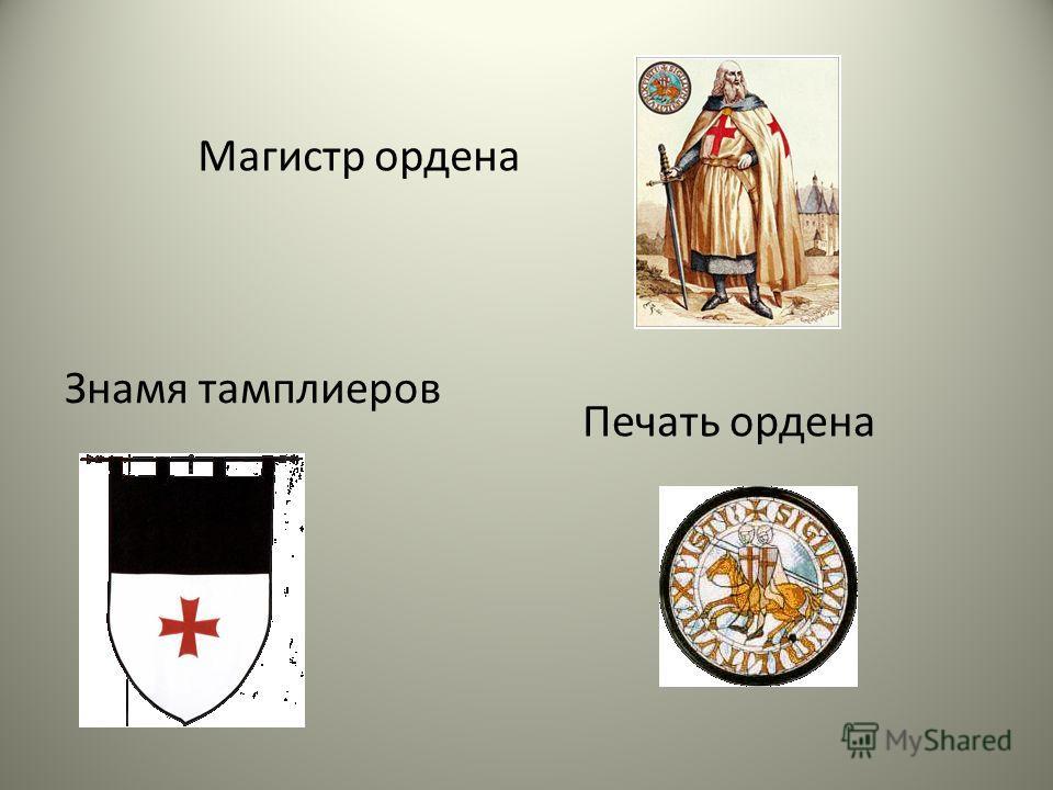 Печать ордена Знамя тамплиеров Магистр ордена