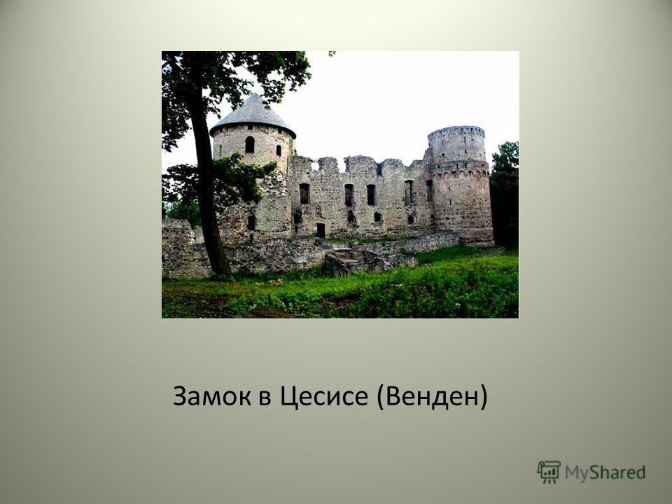 Замок в Цесисе (Венден)