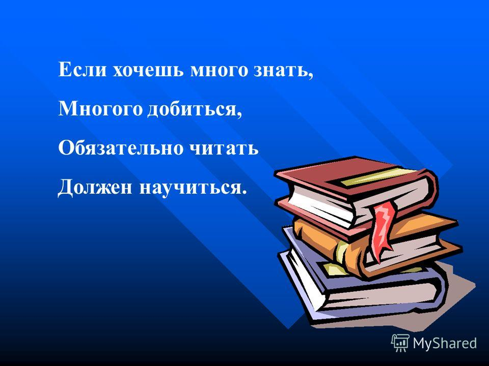 Что такое отметка? Отметка – обозначение оценки знаний учащегося.
