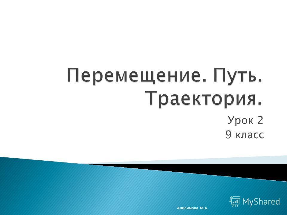 Урок 2 9 класс Анисимова М.А.
