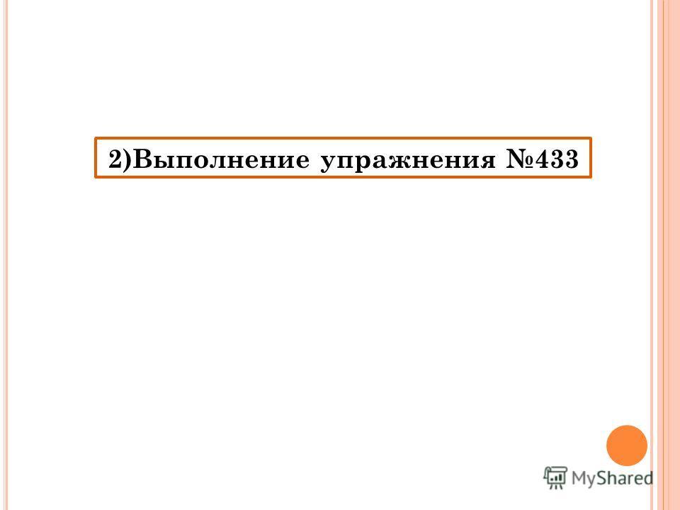 2)Выполнение упражнения 433