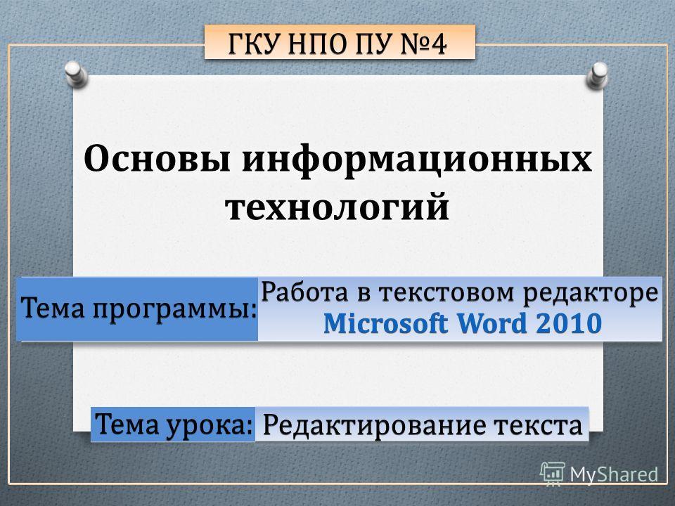 Тема урока: ГКУ НПО ПУ 4 Редактирование текста Тема программы: Работа в текстовом редакторе Microsoft Word 2010