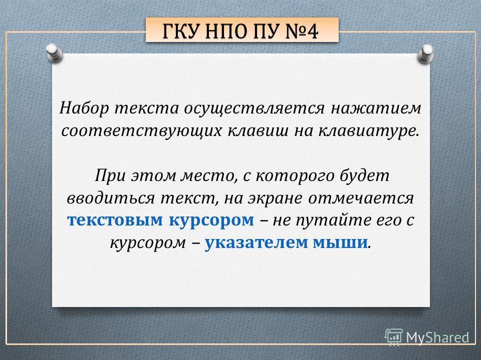Набор текста осуществляется нажатием соответствующих клавиш на клавиатуре. При этом место, с которого будет вводиться текст, на экране отмечается текстовым курсором – не путайте его с курсором – указателем мыши.
