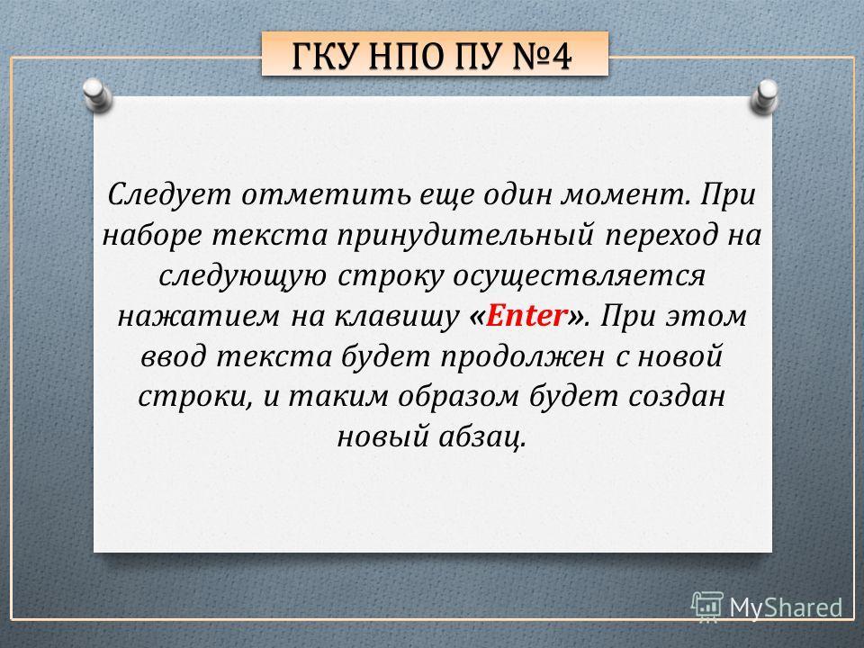 ГКУ НПО ПУ 4 Следует отметить еще один момент. При наборе текста принудительный переход на следующую строку осуществляется нажатием на клавишу «Enter». При этом ввод текста будет продолжен с новой строки, и таким образом будет создан новый абзац.