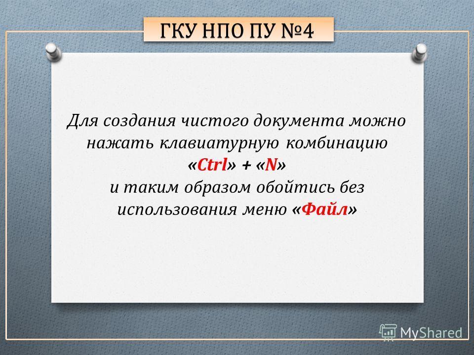 Для создания чистого документа можно нажать клавиатурную комбинацию «Ctrl» + «N»«N» и таким образом обойтись без использования меню «Файл»