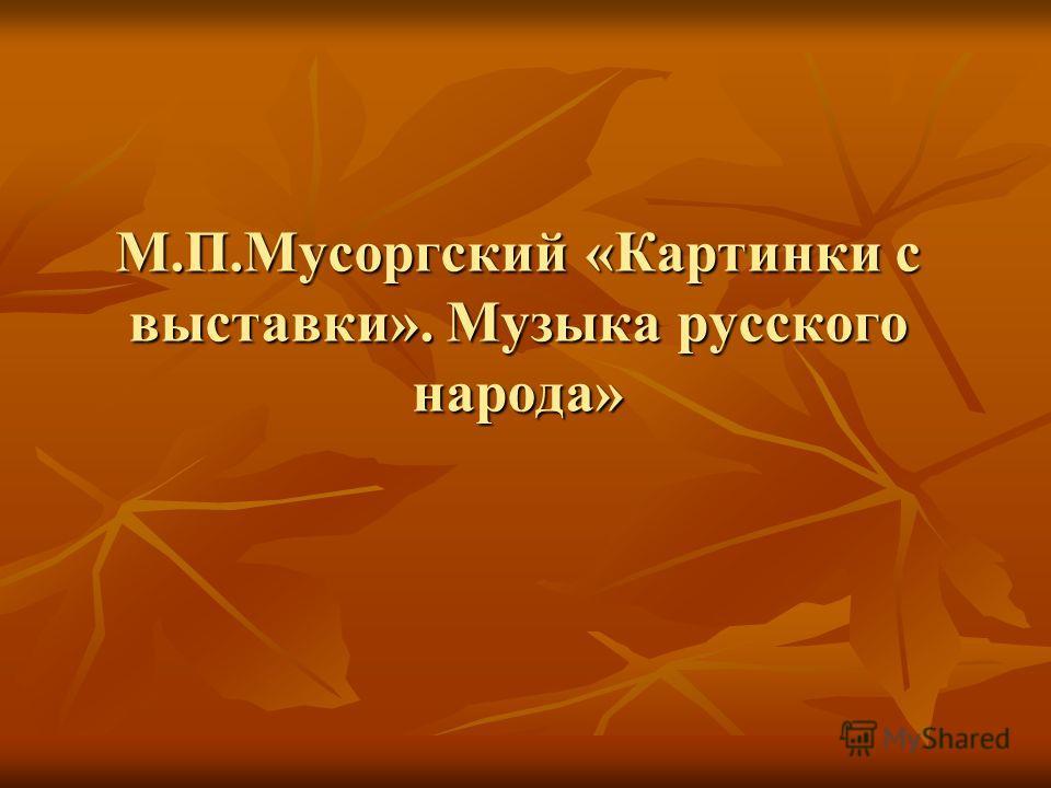 М.П.Мусоргский «Картинки с выставки». Музыка русского народа»