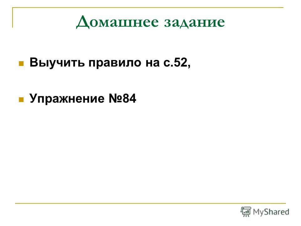 Домашнее задание Выучить правило на с.52, Упражнение 84