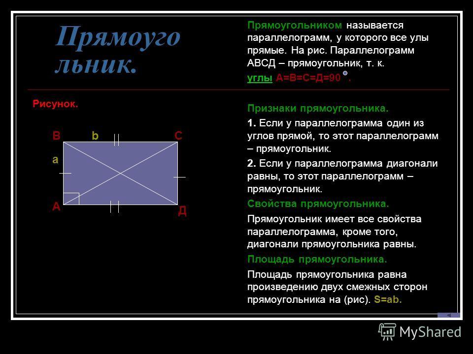 Прямоуго льник. Рисунок. Прямоугольником называется параллелограмм, у которого все улы прямые. На рис. Параллелограмм АВСД – прямоугольник, т. к. углы А=В=С=Д=90. Признаки прямоугольника. 1. Если у параллелограмма один из углов прямой, то этот паралл