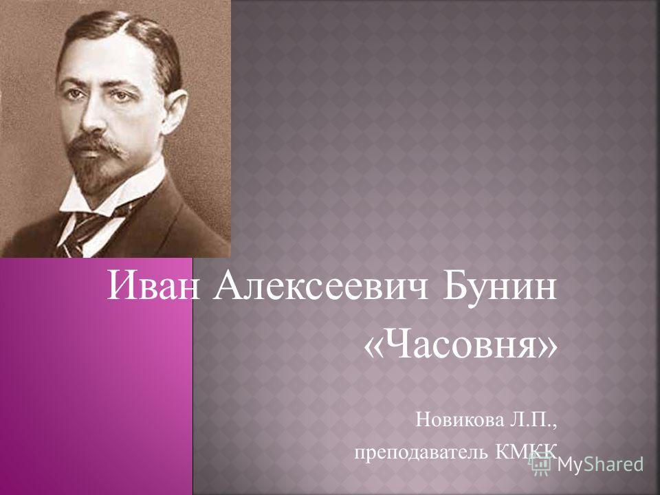 Иван Алексеевич Бунин «Часовня» Новикова Л.П., преподаватель КМКК