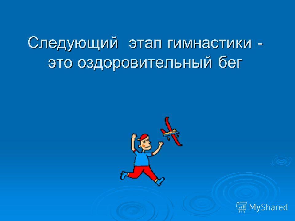 Следующий этап гимнастики - это оздоровительный бег