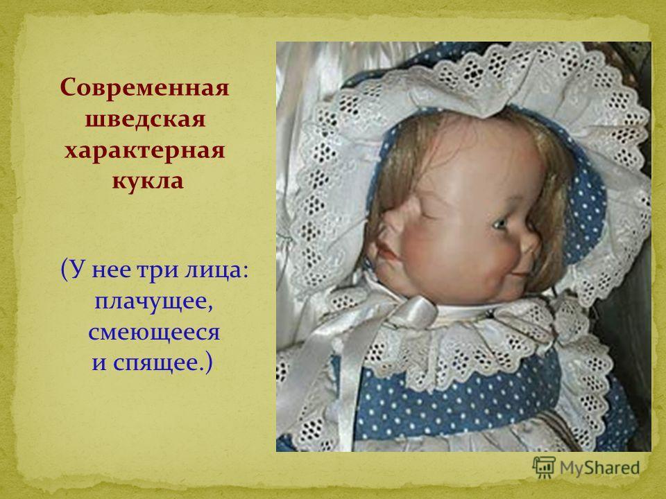 Современная шведская характерная кукла (У нее три лица: плачущее, смеющееся и спящее.).