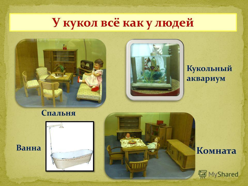 У кукол всё как у людей Спальня Комната Кукольный аквариум Ванна