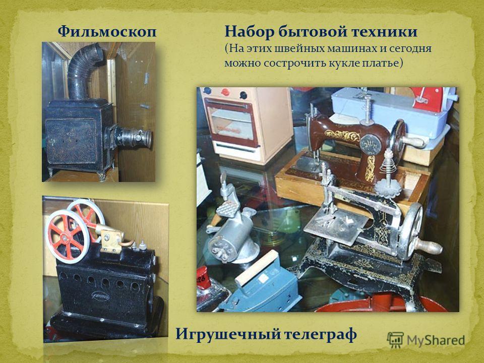 Набор бытовой техники (На этих швейных машинах и сегодня можно сострочить кукле платье) Фильмоскоп Игрушечный телеграф