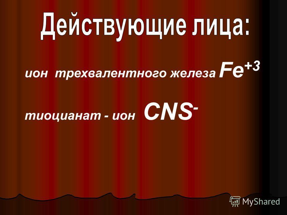 ион трехвалентного железа Fe +3 тиоцианат - ион CNS -