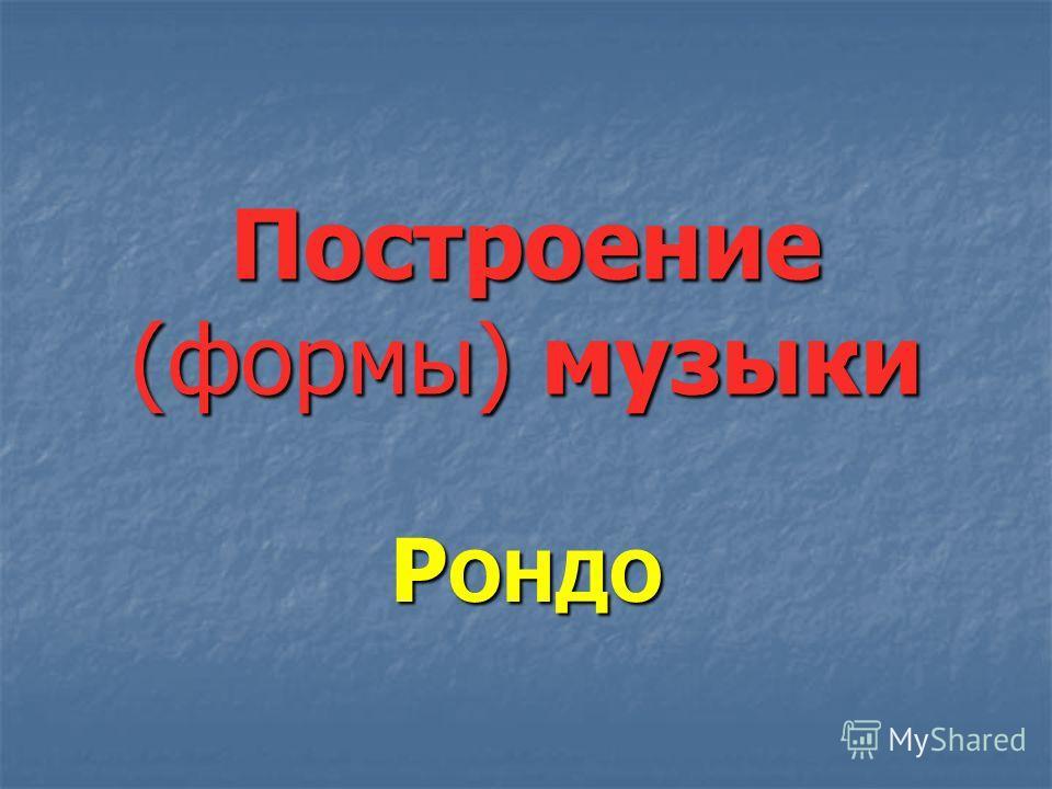 Построение (формы) музыки Р ОНДО